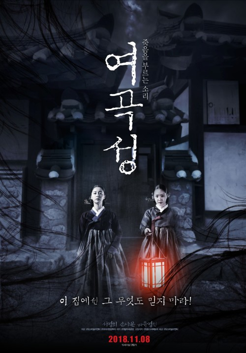 Download torrent The Wrath 2018 KOREAN 1080p BluRay DD5 1